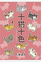 十猫十色 (pnd Comics) Kindle版
