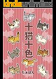 十猫十色 (pnd Comics)