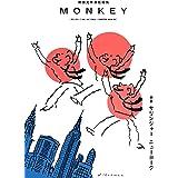 MONKEY vol.19 サリンジャー ニューヨーク