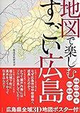 地図で楽しむすごい広島