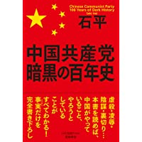 中国共産党 暗黒の百年史