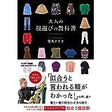 大人の服選びの教科書