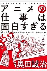 アニメの仕事は面白すぎる 絵コンテの鬼・奥田誠治と日本アニメ界のリアル 単行本