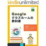 入門! Googleクラスルームの教科書 オンライン授業を始めよう!学ぼう!テレワークにも! 2020年版