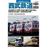西武鉄道 1985-2020 (イカロス・ムック)
