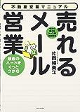 売れるメール営業 (QP books)