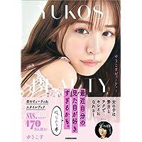 【Amazon.co.jp 限定】ゆうこすビューティ 最近自分の見た目が好きすぎるかも。に、なれる本(特典: ケータイ待…