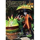 BURRN! JAPAN(バーン・ジャパン) Vol.18 (シンコー・ミュージックMOOK)