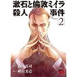 漱石と倫敦ミイラ殺人事件 2 (2) (チャンピオンREDコミックス)