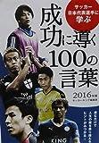 サッカー日本代表選手に学ぶ成功に導く100の言葉