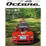 Octane 日本版 Vol.29 (BIGMANスペシャル)