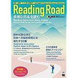 Reading Road ―多様な日本を読む