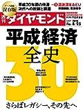 週刊ダイヤモンド 2018年 8/25 号 [雑誌] (平成経済全史30 さらばレガシー、その先へ)