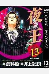 夜王 13 (ヤングジャンプコミックスDIGITAL) Kindle版