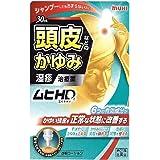 【指定第2類医薬品】ムヒHD 30mL ※セルフメディケーション税制対象商品