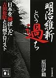 明治維新という過ち 日本を滅ぼした吉田松陰と長州テロリスト〔完全増補版〕 (講談社文庫)