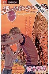 僕の初恋をキミに捧ぐ(2)【期間限定 無料お試し版】 (フラワーコミックス) Kindle版