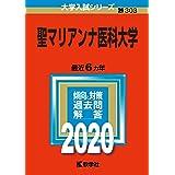 聖マリアンナ医科大学 (2020年版大学入試シリーズ)