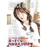 【Amazon.co.jp 限定】B.L.T. VOICE GIRLS vol.44 Amazon限定表紙版