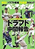 週刊ベースボール 2020年 8/3 号 特集:ドラフト中間報告2020