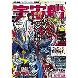 宇宙船vol.168 (ホビージャパンMOOK 1001)
