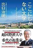 ここにしかない大学 APU学長日記
