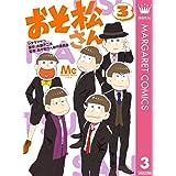 おそ松さん 3 (マーガレットコミックスDIGITAL)