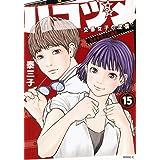 ハコヅメ~交番女子の逆襲~(15) (モーニング KC)