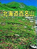 北海道百名山