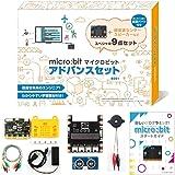 マイクロビット micro:bit アドバンスセット 知育 STEM プログラミング ガイドブック付 【日本正規代理店品…