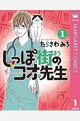 しっぽ街のコオ先生 1 (マーガレットコミックスDIGITAL) Kindle版