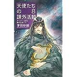 天使たちの課外活動8-ガーディ少年と暁の天使(下) (C・NovelsFantasia か)