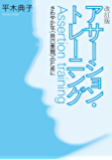 改訂版アサーション・トレーニング1さわやかな〈自己表現〉のために アサーション・トレーニングシリーズ