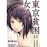 東京貧困女子。【単話】(1) (ビッグコミックス)