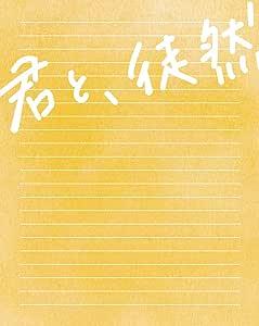 【Amazon.co.jp限定】「君と、徒然」Blu-ray[監督・長谷川圭佑撮り下ろし写真集付き] (シリアルナンバー入りイベント応募券付)