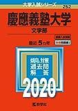 慶應義塾大学(文学部) (2020年版大学入試シリーズ)