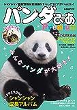 パンダぴあ Premium (ぴあMOOK)