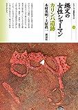 縄文の女性シャーマン カリンバ遺跡 (シリーズ「遺跡を学ぶ」128)