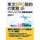 英文EPC契約の実務