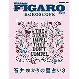 フィガロジャポン HOROSCOPE 石井ゆかりの星占い 3 (メディアハウスムック)