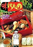 味いちもんめ(9) (ビッグコミックス)