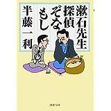 漱石先生、探偵ぞなもし (PHP文庫)
