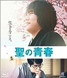 聖の青春 [Blu-ray]