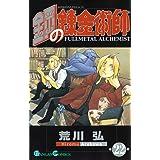 鋼の錬金術師 22 (ガンガンコミックス)