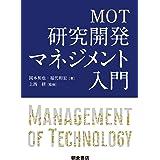 MOT 研究開発マネジメント入門
