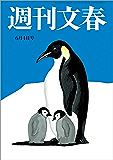 週刊文春 2020年6月4日号[雑誌]