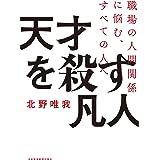 天才を殺す凡人 職場の人間関係に悩む、すべての人へ (日本経済新聞出版)