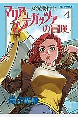 女流飛行士マリア・マンテガッツァの冒険(4) (ビッグコミックス) Kindle版