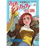 女流飛行士マリア・マンテガッツァの冒険(4) (ビッグコミックス)