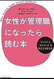 女性が管理職になったら読む本 ―「キャリア」と「自分らしさ」を両立させる方法 (日本経済新聞出版)